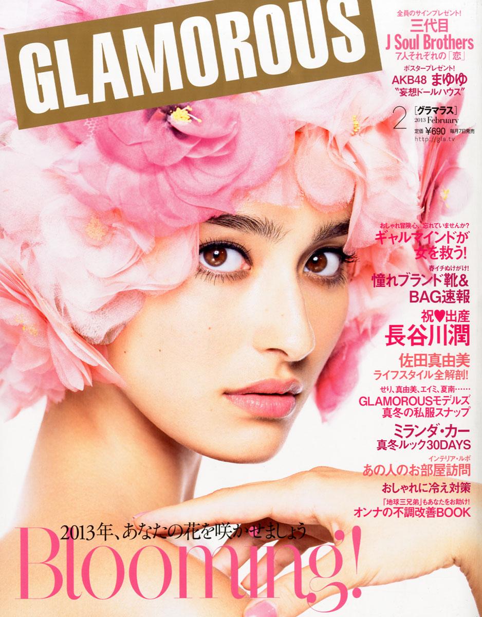 GLAMOROUS 2013年2月号に小顔製作所が掲載されました。