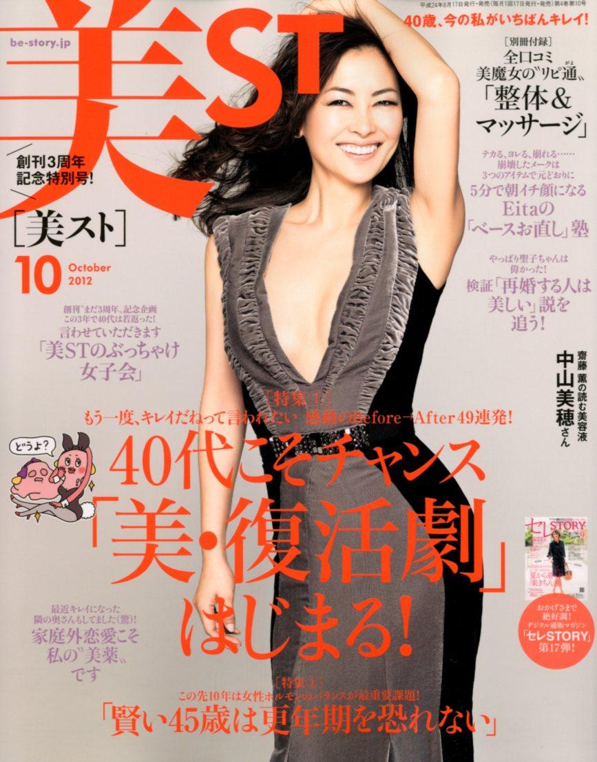 美ST 2012年10月号に小顔製作所が掲載されました。