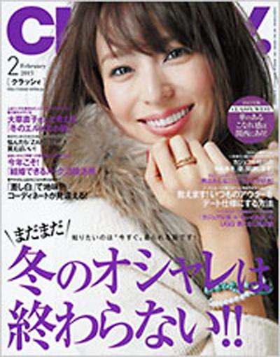CLASSY 2013年2月号に小顔製作所が掲載されました。