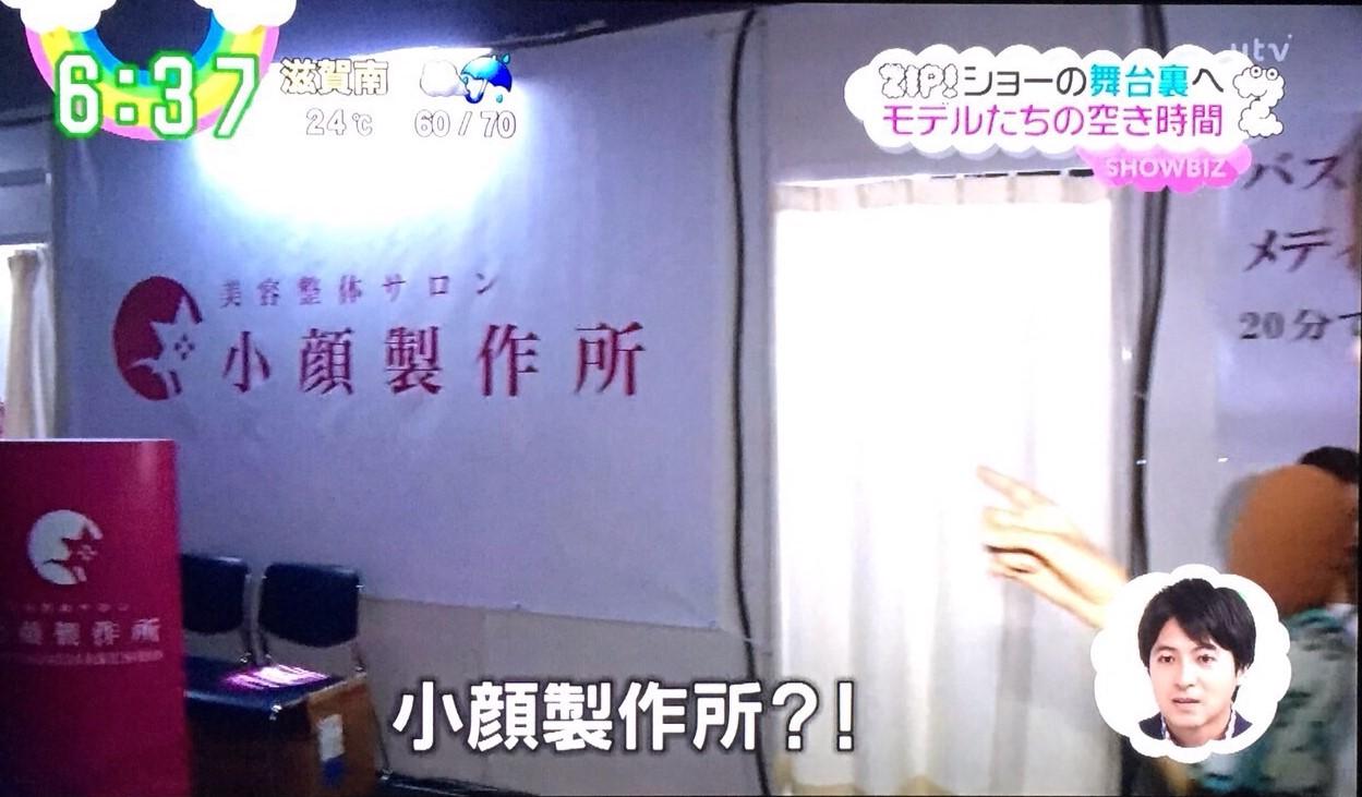 テレビ番組「ZIP」で小顔製作所が紹介されました。