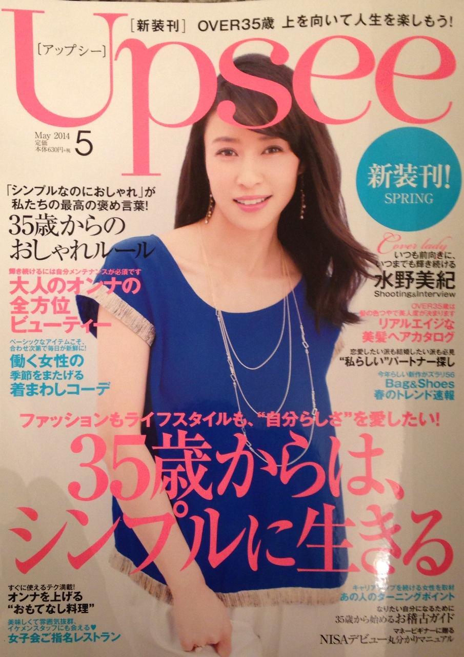 Upsee 2014年4月号に小顔製作所が掲載されました。