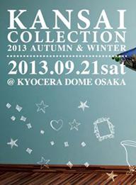 関西コレクション2013 A/Wに小顔製作所は協賛させて頂きました。