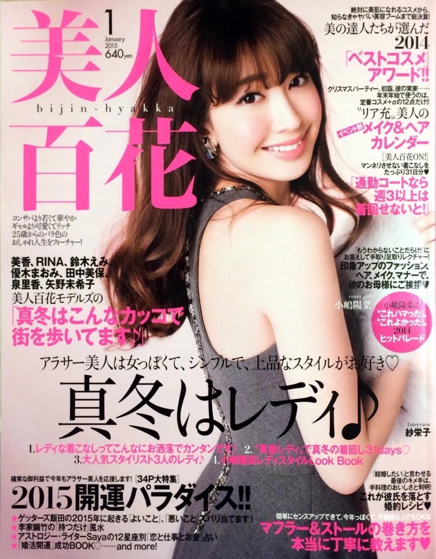 美人百花 2015年1月号に小顔製作所が掲載されました。