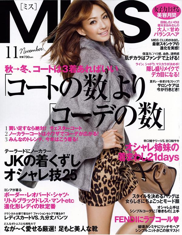 MISS 2012年11月号に小顔製作所が掲載されました。