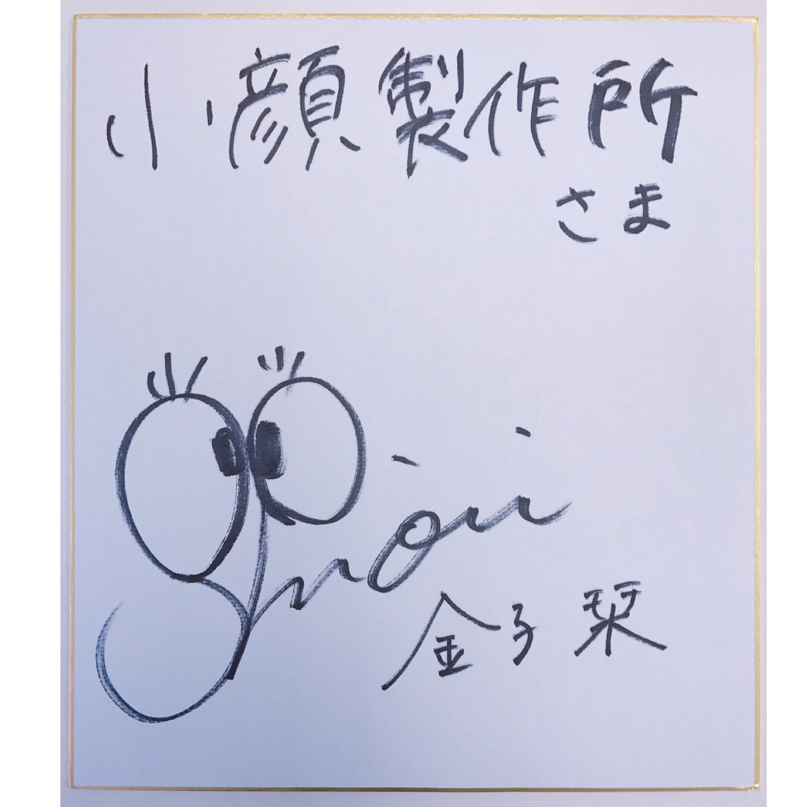 金子栞様(SKE48)