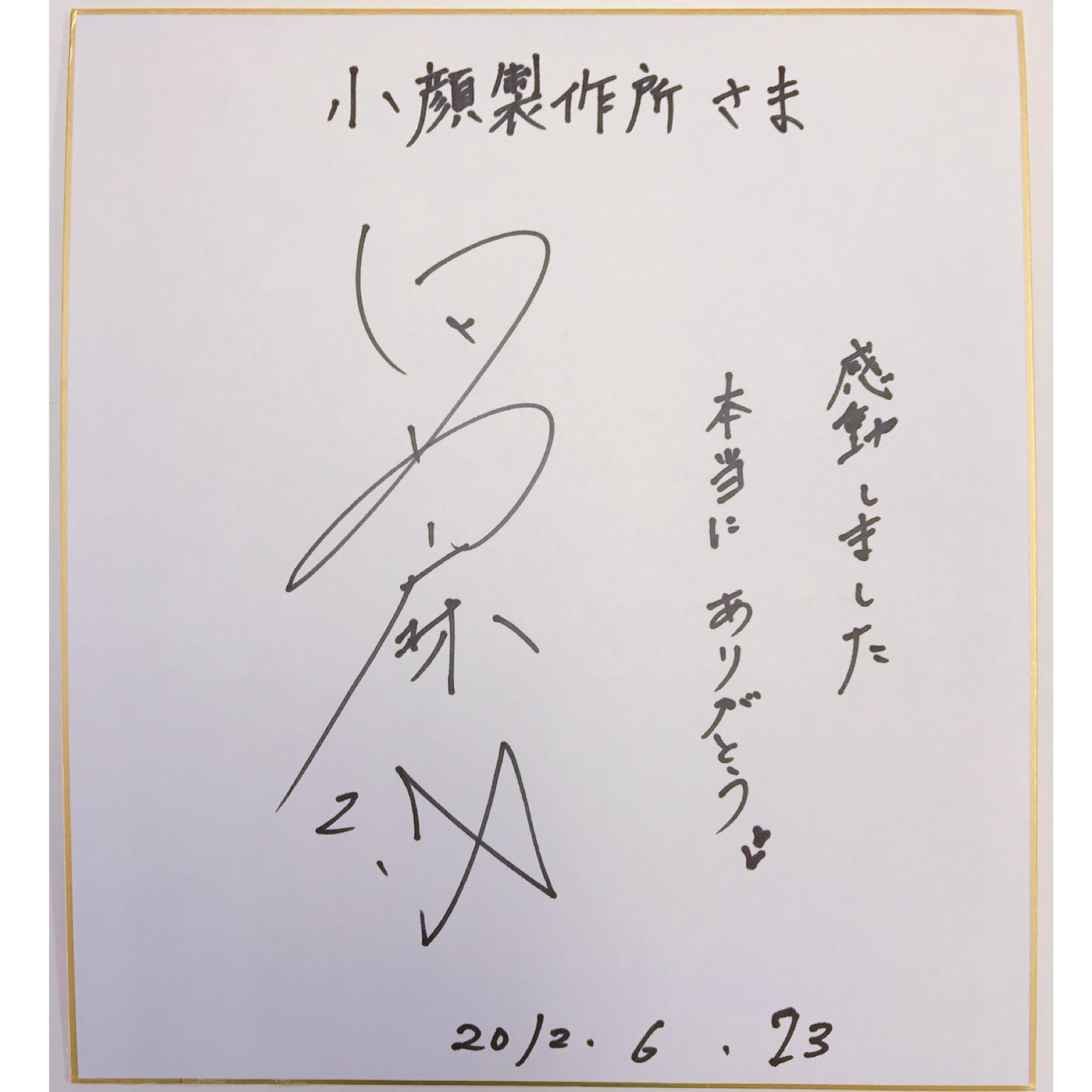 田丸麻紀 様(モデル)