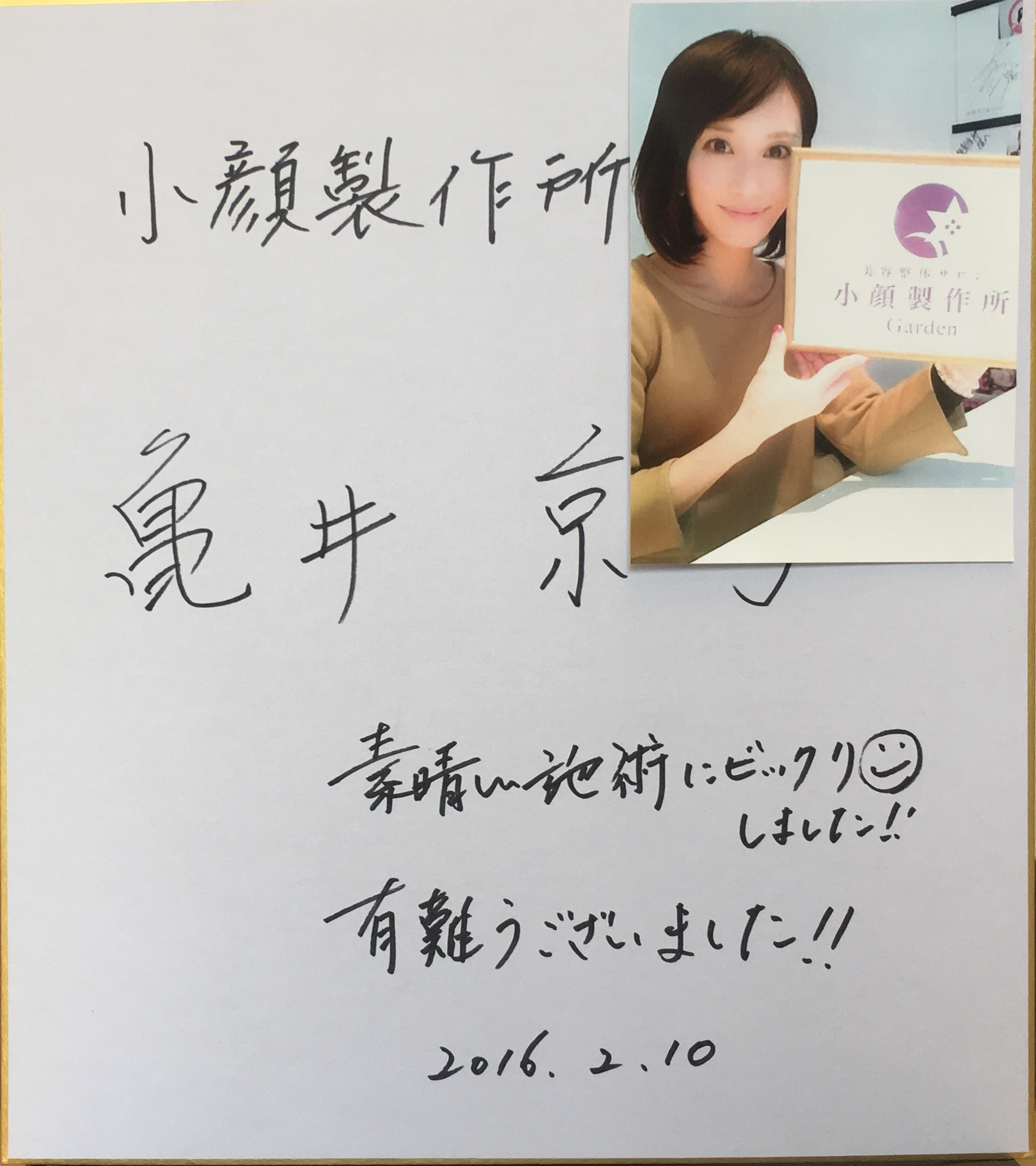 亀井京子 様<br><span>(フリーアナウンサー)</span>