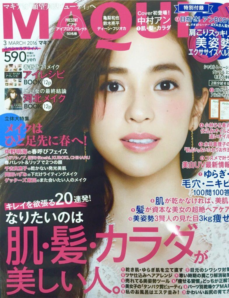 MAQUI 2016年3月号に小顔製作所が掲載されました。