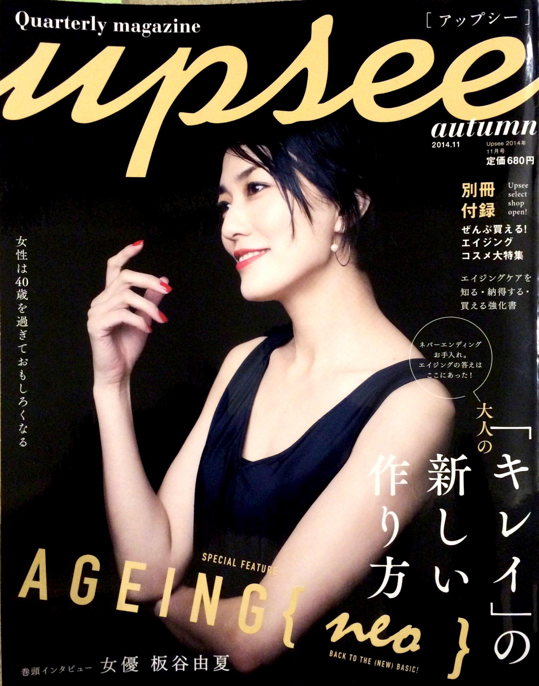 Upsee 2014年11月号に小顔製作所が掲載されました。