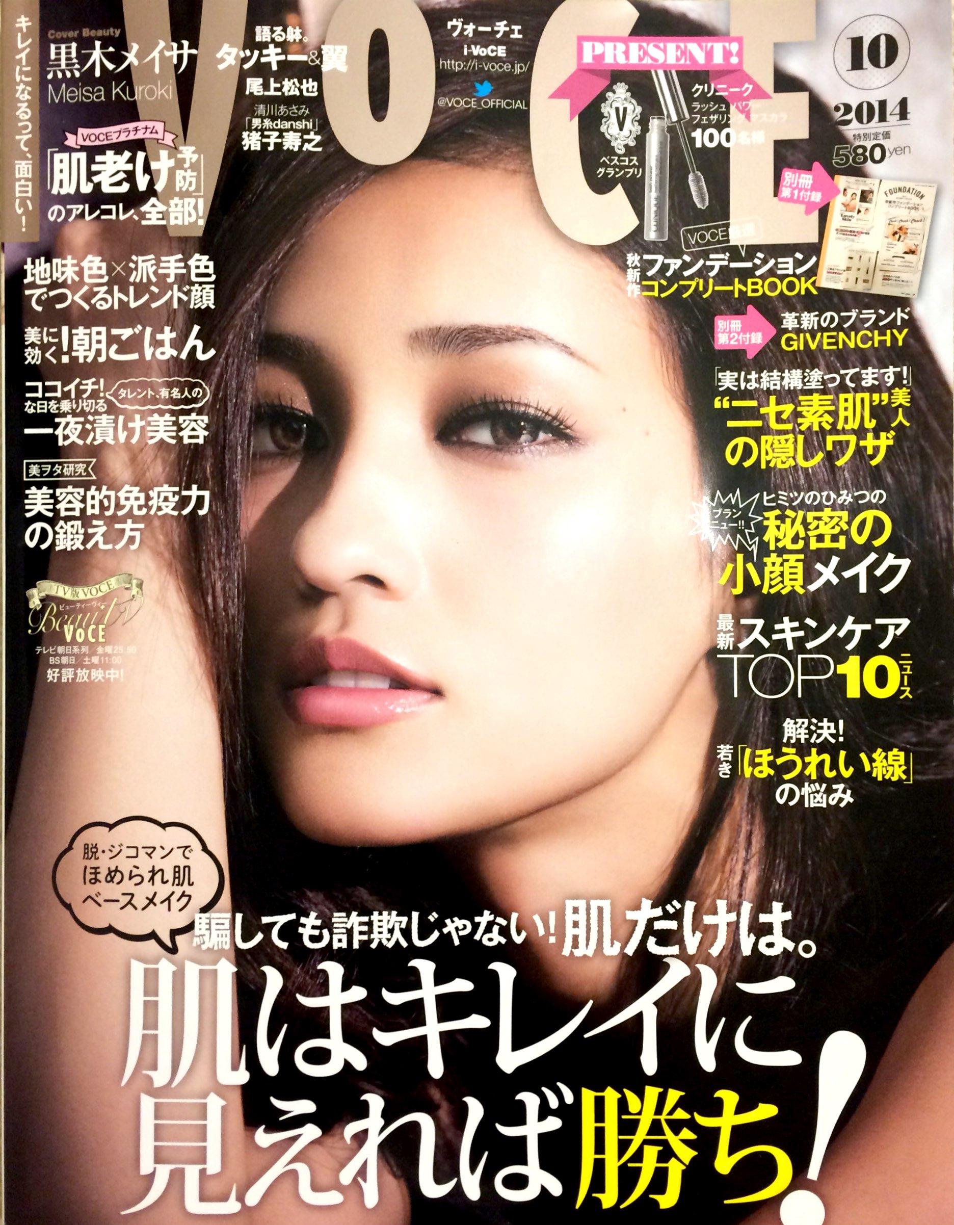 VOCE 2014年10月号に小顔製作所が掲載されました。