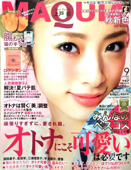 MAQUI 2015年9月号に小顔製作所が掲載されました。