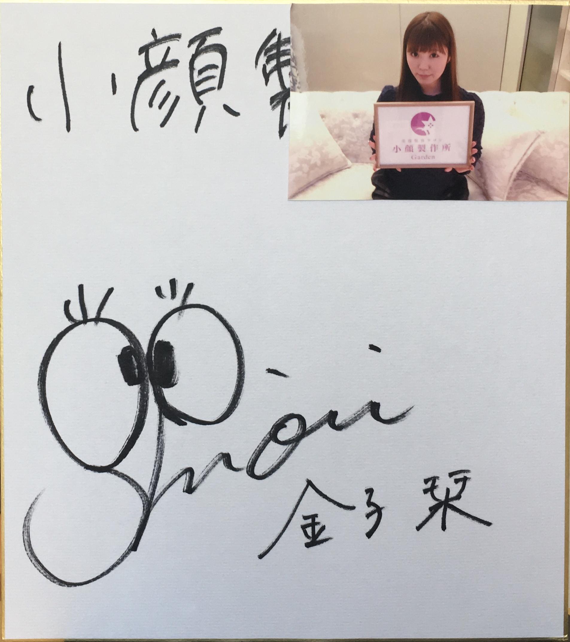 金子栞 様<br><span>(SKE48)</span>